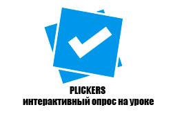 Интерактивный опрос с помощью приложения Plickers