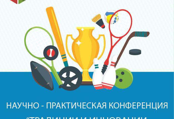 """Научно-практическая конференция """"Традиции и инновации в физической культуре"""""""