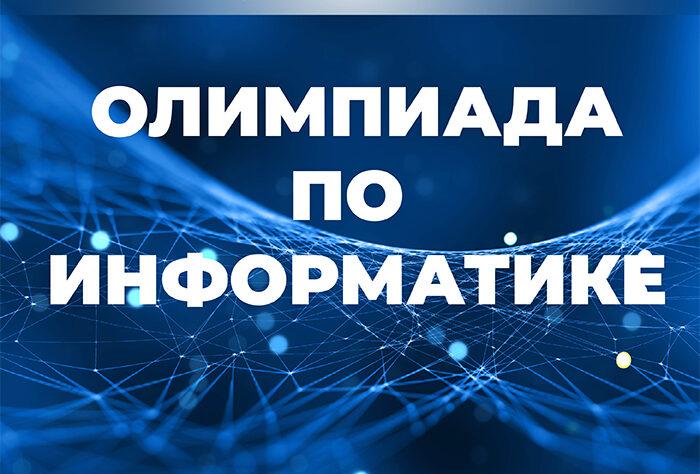 Олимпиада по информатике